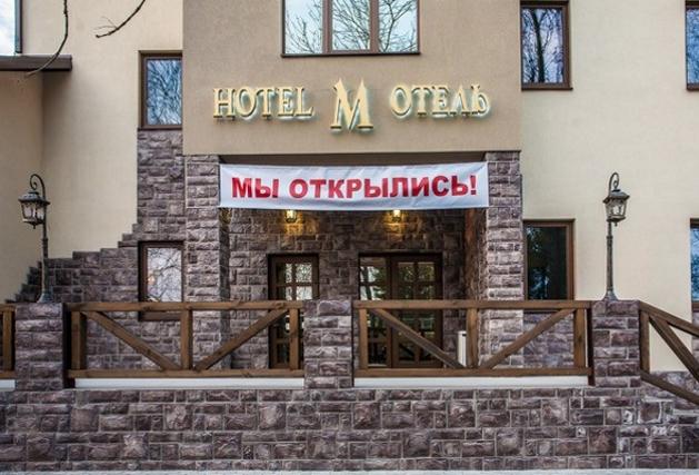 Гостиница Камень - песчаник
